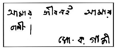 Gewaltlosigkeit schrift gandhi roland ropers